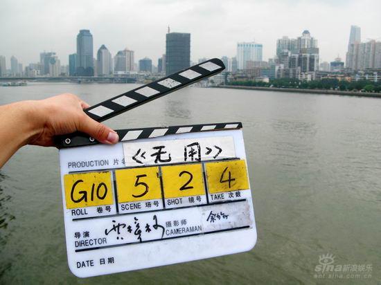 《无用》杀青贾樟柯亲自掌机完成最后镜头(图)