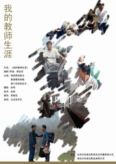 梁家辉《我的教师生涯》9月教师节档期上映(图)