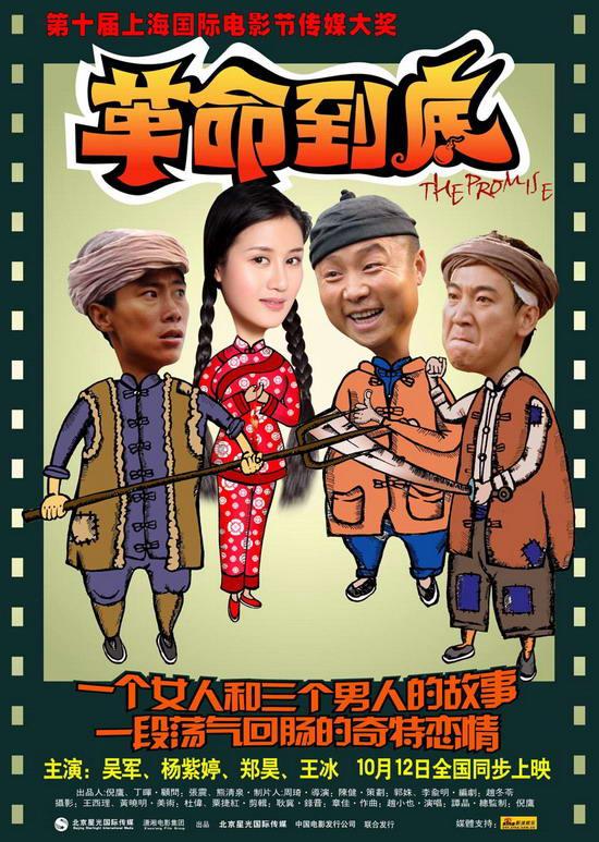 电影《革命到底》9日首映征集新浪观影团(图)