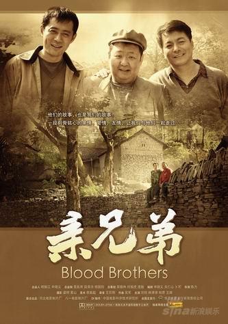 《亲兄弟》首映歌颂亲情陈力对影片充满希望