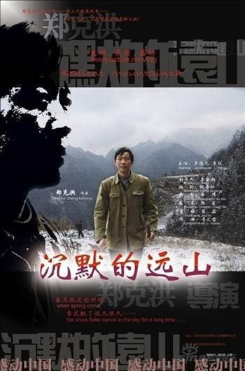 郑克洪电影展受好评《沉默的远山》不沉默(图)