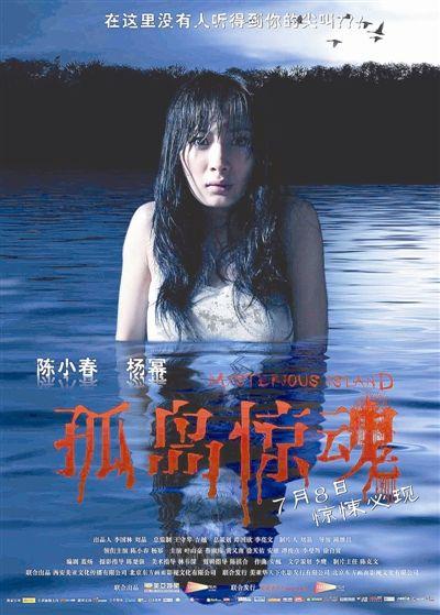 电影《孤岛惊魂》7月8日上映 杨幂赶场影迷会