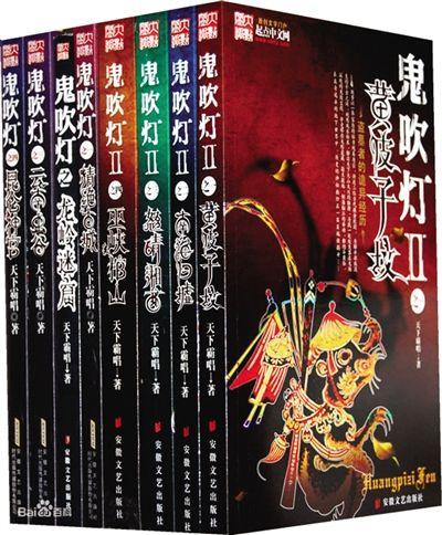 《鬼吹灯》系列小说十分畅销