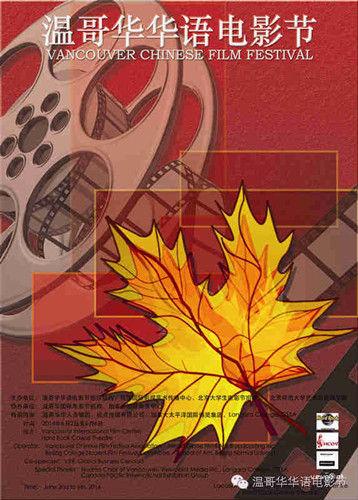 温哥华华语电影节海报