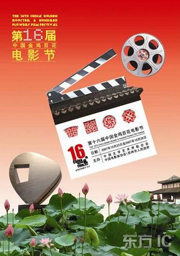 组图:第十六届金鸡百花电影节四款宣传画揭晓
