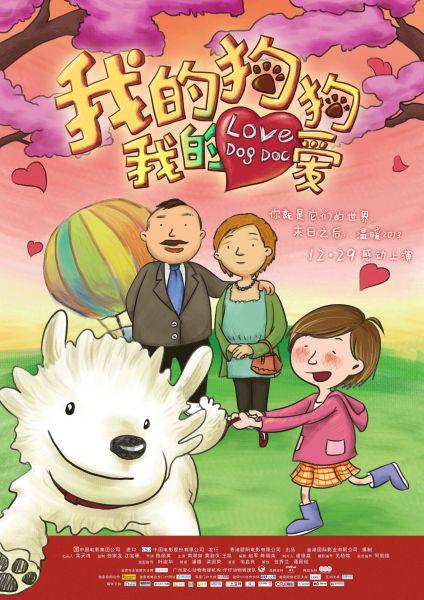 《我的狗狗我的爱》手绘版海报