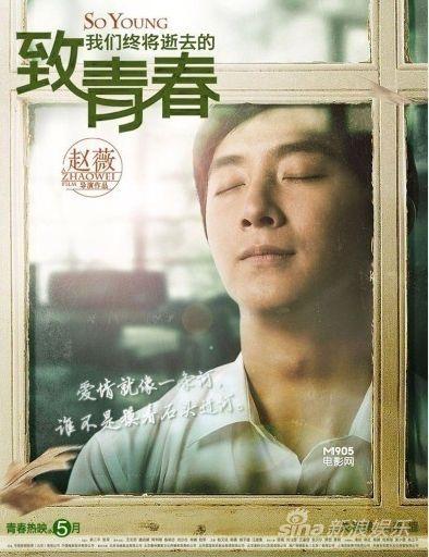韩庚版《致青春》海报