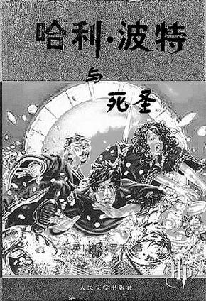 哈利-波特7未翻译盗版先至正版10月京城上市