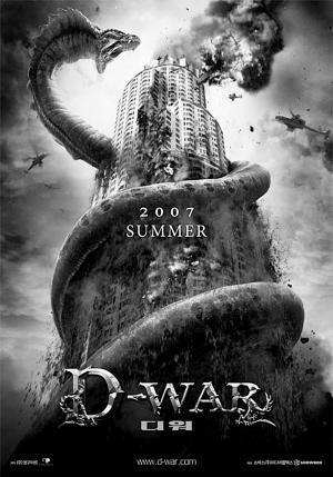 韩国科幻大片《D-war》试映视觉奇观震撼观众