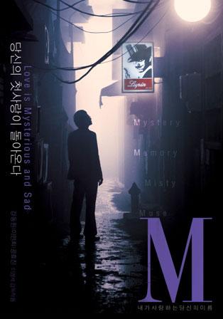 《M》举办特别宣传活动送观众限量版海报(图)