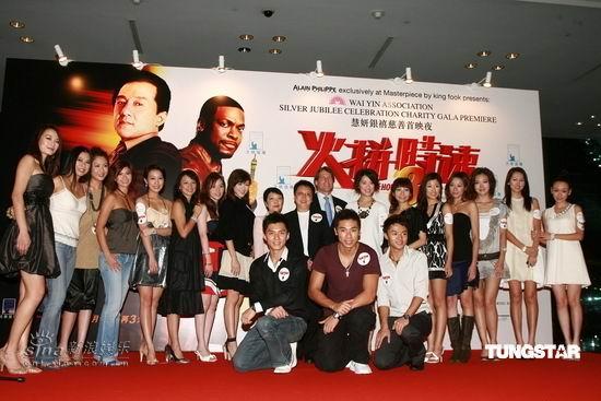 组图:向海岚等出席《尖峰时刻3》香港首映礼