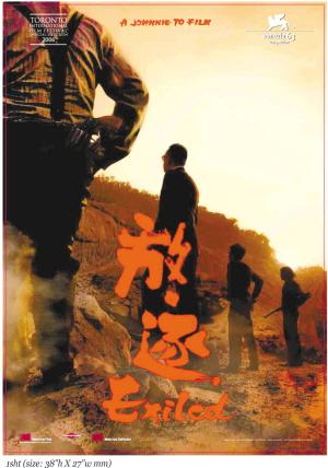"""杜琪峰《放・逐》将代表香港""""申奥""""(组图)"""