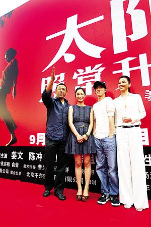 《太阳》北京首映姜文:没拿奖也不意外(组图)