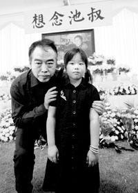 图文:池小宁追思会北京举行-陈凯歌拥抱孩子
