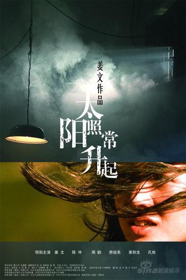 """图文:《太阳》主题海报曝光--""""疯"""""""
