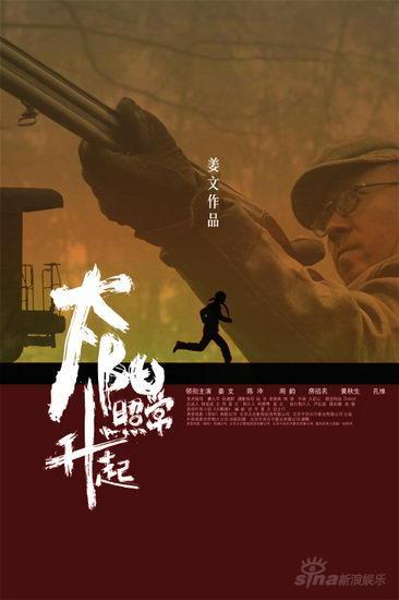 """图文:《太阳》主题海报曝光--""""枪"""""""