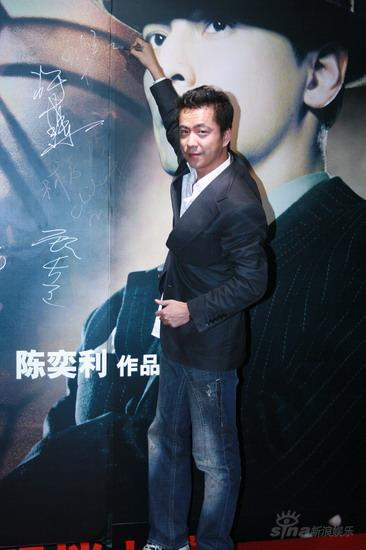 图文:《天堂口》首映发布会--王中磊签字留念