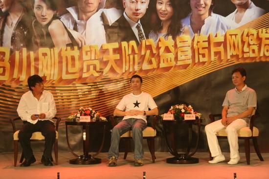 图文:冯小刚公益短片发布会--三位嘉宾现场聊天