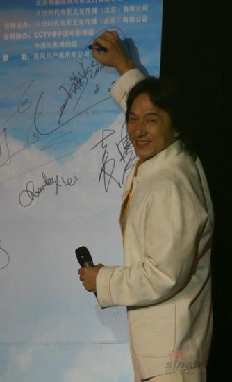 图文:《飞行日志》首映--成龙潇洒签名