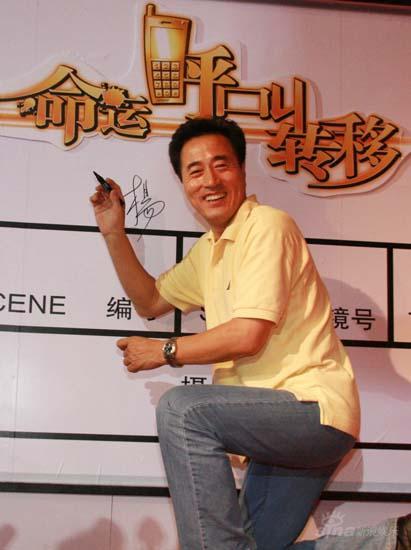 图文:演员杨立新签名