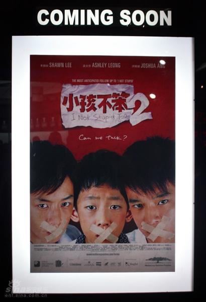 首届新加坡影展开幕 开幕影片 小孩不笨