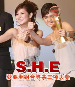 S.H.E获新城国语力亚洲组合等共3项大奖