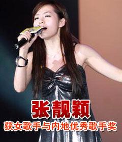 张靓颖获新城国语力女歌手与内地优秀歌手奖