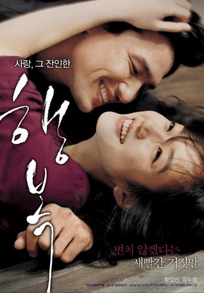 韩国票房综述:纯情林秀晶大变身《幸福》夺冠