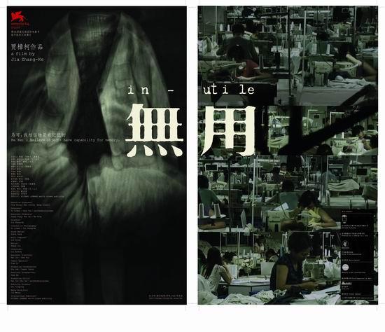 《无用》显现贾樟柯作为作者的广阔体恤和关怀