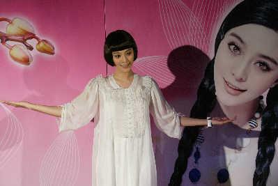 粤港十年网娱盛典我最喜爱的电影女演员 范冰冰