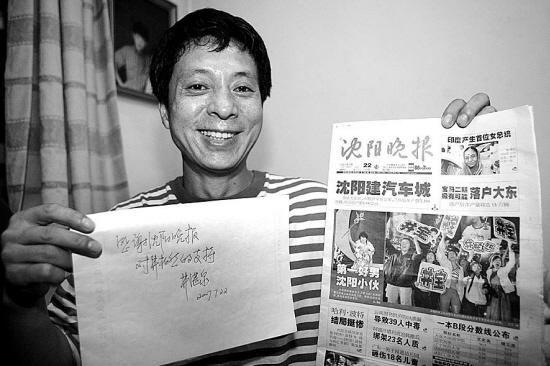 平民家里飞出金凤凰:揭秘井柏然好男夺冠秘密