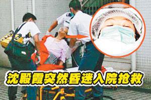 沈殿霞病情告急媒体车队追逐警察维持秩序(图)