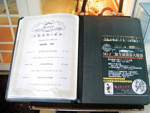 """周杰伦开意大利餐厅大玩""""制服诱惑""""(组图)"""