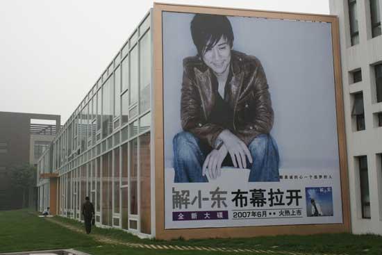 解小东复出歌坛 巨幅广告牌亮相橙天娱乐(附图