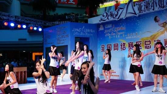 2007亚洲小姐竞选全国网络赛区健康舞比赛(图)