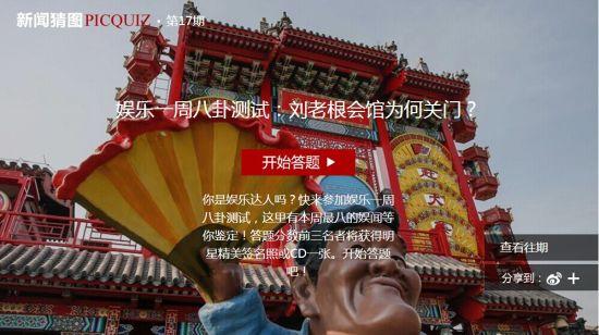 文娱一周八卦测验:刘老根会馆为什么干门?