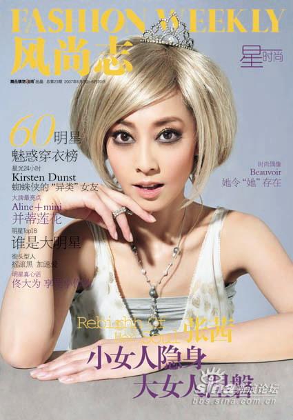 张茜成为时尚封面新宠最新杂志百变造型(附图)