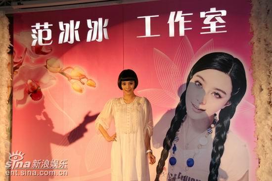 范冰冰工作室揭牌知性制作人形象见端倪(组图)