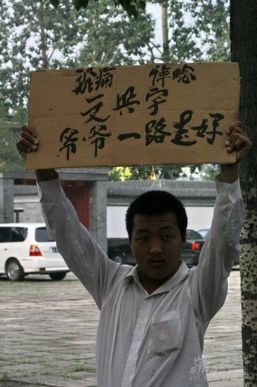 图文:文兴宇追悼会举行-市民高举悼念标语_影