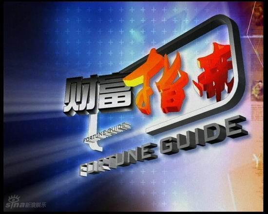 资料图片:内蒙古电视台节目图片欣赏(72)