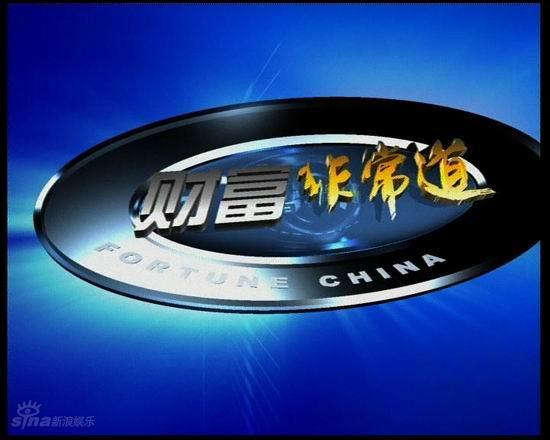 资料图片:内蒙古电视台节目图片欣赏(76)