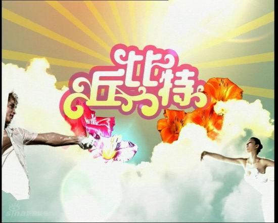 资料图片:内蒙古电视台节目图片欣赏(98)
