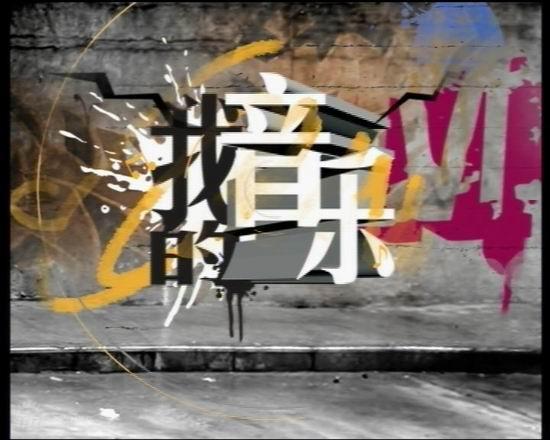 资料图片:内蒙古电视台节目图片欣赏(110)