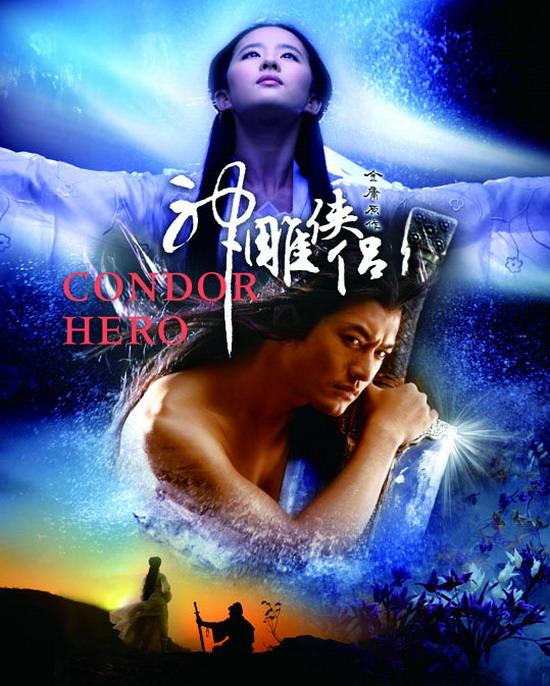 黄晓明刘亦菲主演《神雕侠侣》(2005年)