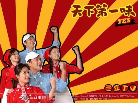 廖峻周幼婷陈昭荣主演台湾剧《天下第一味》