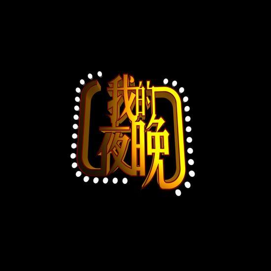 内蒙古卫视节目--《我的夜晚》简介