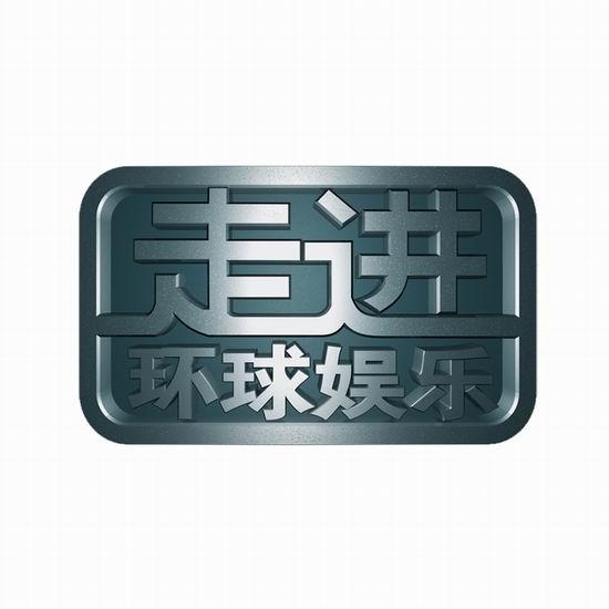 内蒙古卫视节目--《走进环球娱乐》简介
