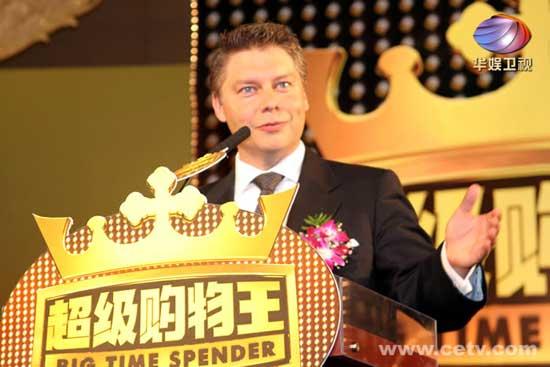 图片资料:华娱卫视《超级购物王》发布会(6)