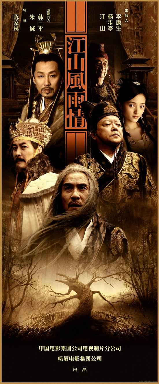 明鲍国安主演 江山风雨情 2003