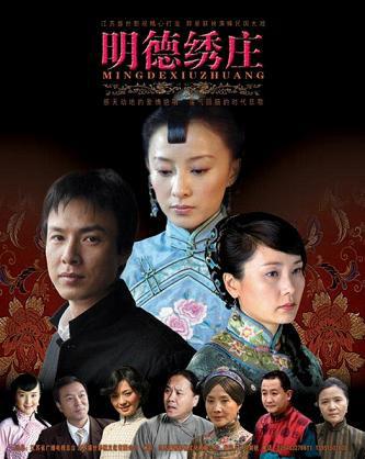 新浪电视榜第三季古装剧候选--《明德绣庄》